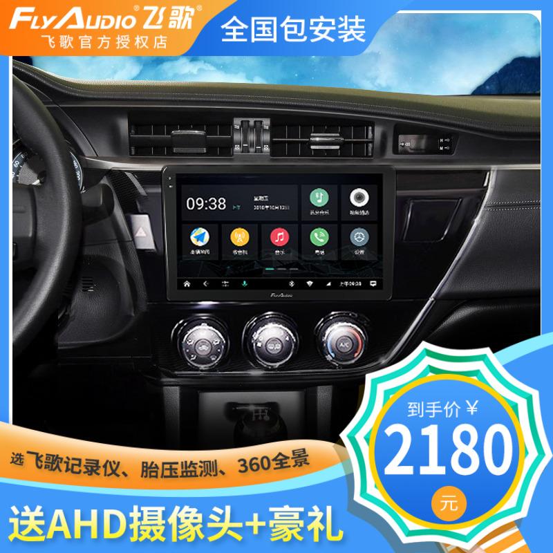 飞歌GS2丰田卡罗拉威驰花冠致炫致享中控大屏导航倒车影像一体机