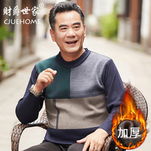 Dad winter sweater men's middle-aged men's warm clothes plus velvet thickening shirt middle-aged men's shirt