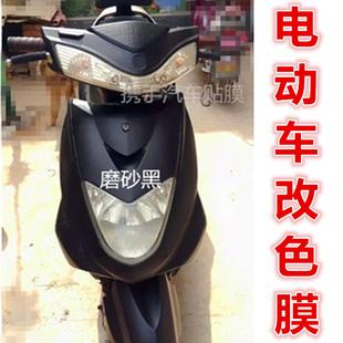 摩托车电动车划痕贴 改装贴纸个性贴膜轮毂车贴车头车壳头盔改色
