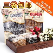 白两色芝麻片休闲零食小吃 江津荷花牌珍珠麻片130g黑 重庆特产