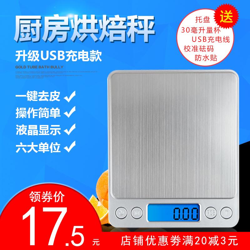 精准充电家用电子称0.01g厨房秤电子秤克秤食物称重烘焙0.1g天平