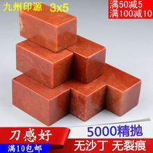 寿山红石篆刻印章石料 藏书法书画章料闲章石料石头练习章定制3*5