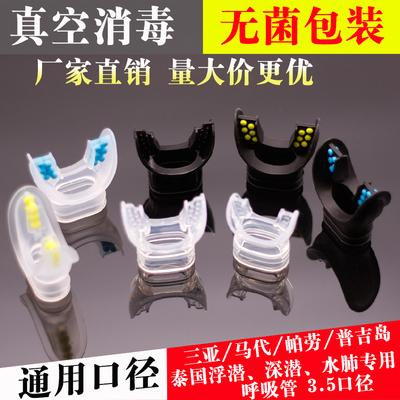 【2件包邮】通用型深浮潜咬嘴 呼吸管器二级头吸嘴硅胶潜水一次性
