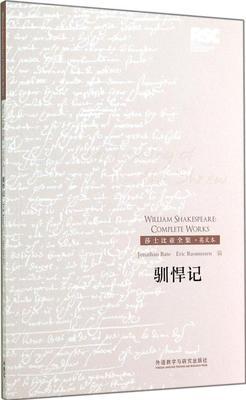 驯悍记(英文本)(英文本) 外语-英语读物 正版