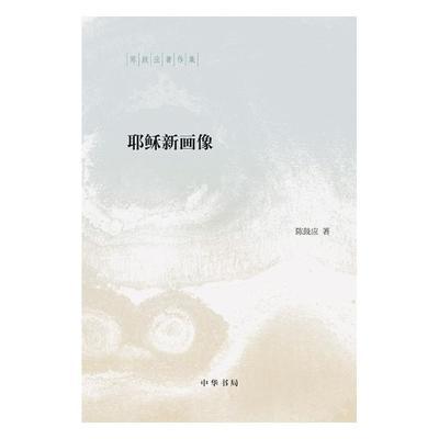 正版 耶稣新画像 陈鼓应 书店 中华书局 基督教书籍