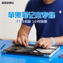 苹果笔记本电脑维修进水主板换屏电池修理macbook airpro黑屏寄修