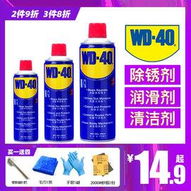 WD40除锈剂金属不锈钢铁钢筋除锈润滑剂WD-40强力去锈防锈油喷剂图片