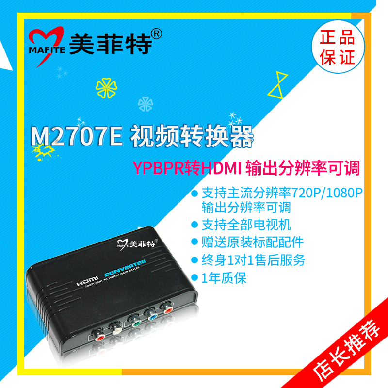 美菲特M2707E 色差分量YPBPR转HDMI视频转换器PS4/switch游戏直播
