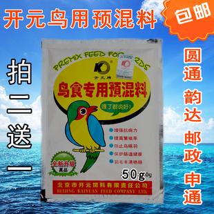 开元鸟食鸟用预混料鸟粮保健品饲料添加剂提高繁殖率促进毛色亮丽