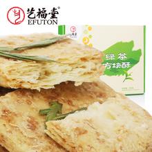 绿茶方块酥饼干 东艺茶业 艺福堂 台湾风味 200g 茶食品