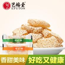 杭州特产 休闲零食 艺福堂食品 芝麻牛皮糖158gx3袋 包邮 手工软糖