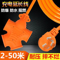 Electric car charging is not bad, long socket, long power extension cord, 10 20 30 m socket