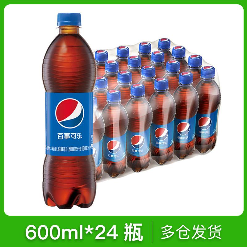 【4月新日期】百事可乐600ml*24瓶整箱汽水碳酸饮料夏天包邮