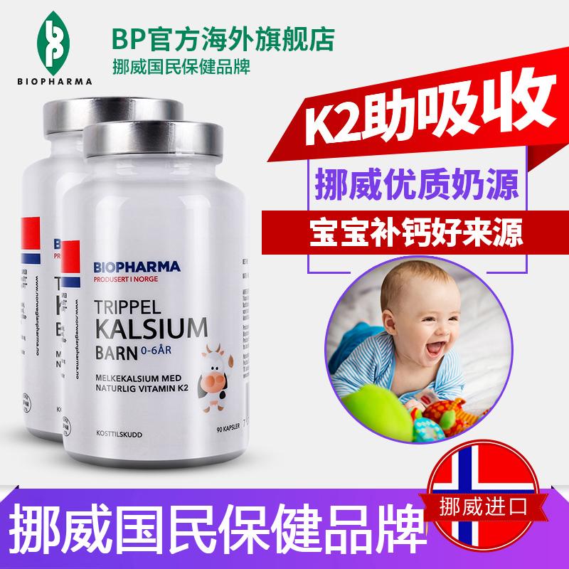 挪威BP Biopharma进口乳钙液体钙婴幼儿童牛乳钙宝宝补钙2瓶*90粒
