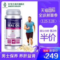 Norway BP Arctic seal oil soft capsule Omega 3 middle-aged and elderly imported cardio-cerebrovascular liver and kidney care