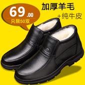 天天特价男鞋冬季保暖加绒棉鞋男加厚老人棉皮鞋爸爸鞋老头父亲鞋