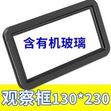 88观察框仪表框电表窗塑料框显示窗观察窗 230开孔189 观察窗130