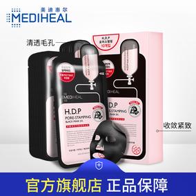 MEDIHEAL/美迪惠尔可莱丝HDP毛孔紧致黑炭面膜细化毛孔官方直售