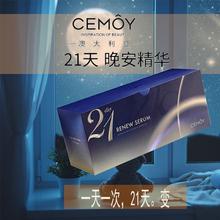 澳洲安瓶cemoy21天精华液夜间极光晚安乳液抗蓝光嫩白提亮21袋/盒