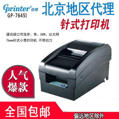 多联票据打印机