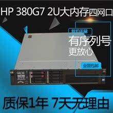 HP惠普DL380G6G7准系统2U二手服务器主机模拟器多开游戏工作室