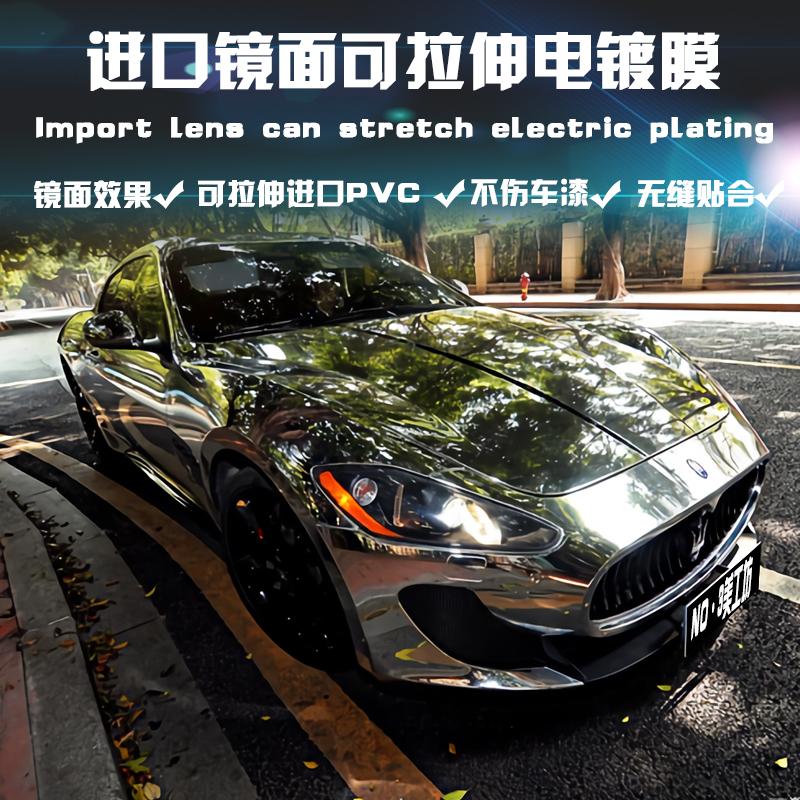 汽車改裝進口全車身貼紙鏡面電鍍銀灰藍可拉伸
