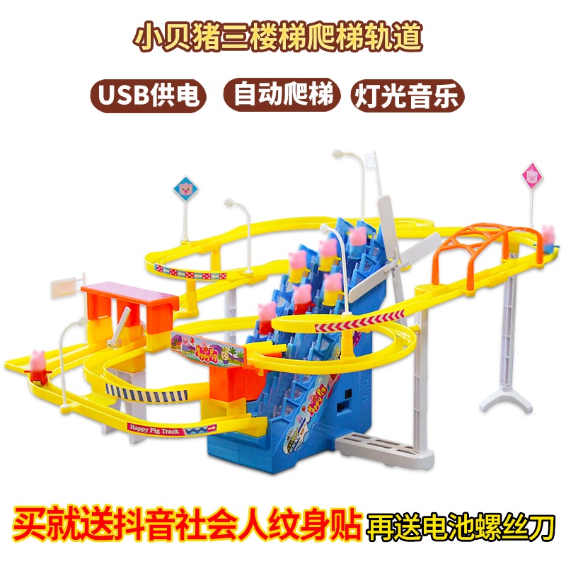 shake Sound pig toy Pecs automatic ladder Peggy slide electric assembled rail car