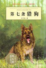 Seventh Hounddog Shen Shixi Zhejiang Children's Publishing House Single Animal Novels Selected Children's Literature Story Books Youth Extracurricular Enlightenment Books Auxiliary Wolf Wang Meng Series Authentic Best-selling Books