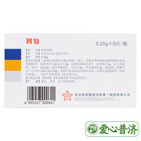 Northeast Xianxian Azithromycin Dispersible Tablets 0.25g*6 Tablets/Box