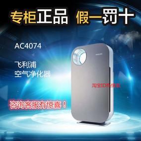 正品飞利浦AC4072/AC4074/C4076空气净化器 除PM2.5甲醛雾霾静音