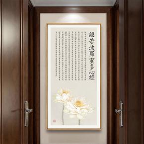 现代新中式装饰画禅意挂画佛像观音心经字画墙画办公室书房玄关竖