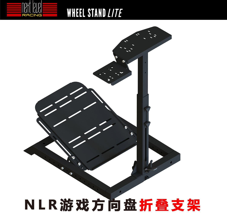 NLR-ps4赛车游戏方向盘支架/罗技G29 G27 G920 T500RS T300折叠款