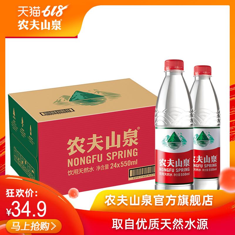 【农夫山泉官方旗舰店】饮用水天然水经典红盖瓶装550ml*24瓶箱装