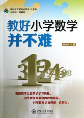 现货 教好小学数学并不难 北京大学出版社 钱守旺