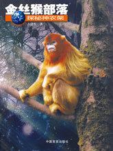 古清生 生物世界 科普读物 中国言实出版社 金丝猴部落 正版 9787801289445 动物