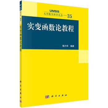 【正版包邮】 突变函数论教程 9787030528322 杨力华