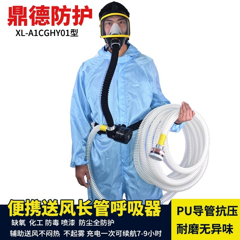 单人电动送风长管呼吸器 锂电充长管电动送风呼吸器正压式呼吸