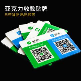 亚克力微信二维码支付宝收钱收款扫码牌子贴纸背胶贴卡支付定制做