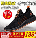 Tishang Department Store franchise store F68 fashion breathable casual shoes 2 pairs 139 buy one get one free to buy