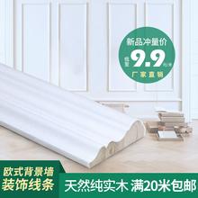王斌相框 欧式电视背景墙装饰框墙面造型木线条白色实木石膏线条