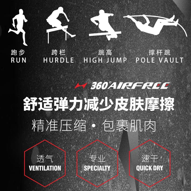 海尔斯田径服男马拉松跑步服女运动服专业跳绳服速干透气短袖T恤