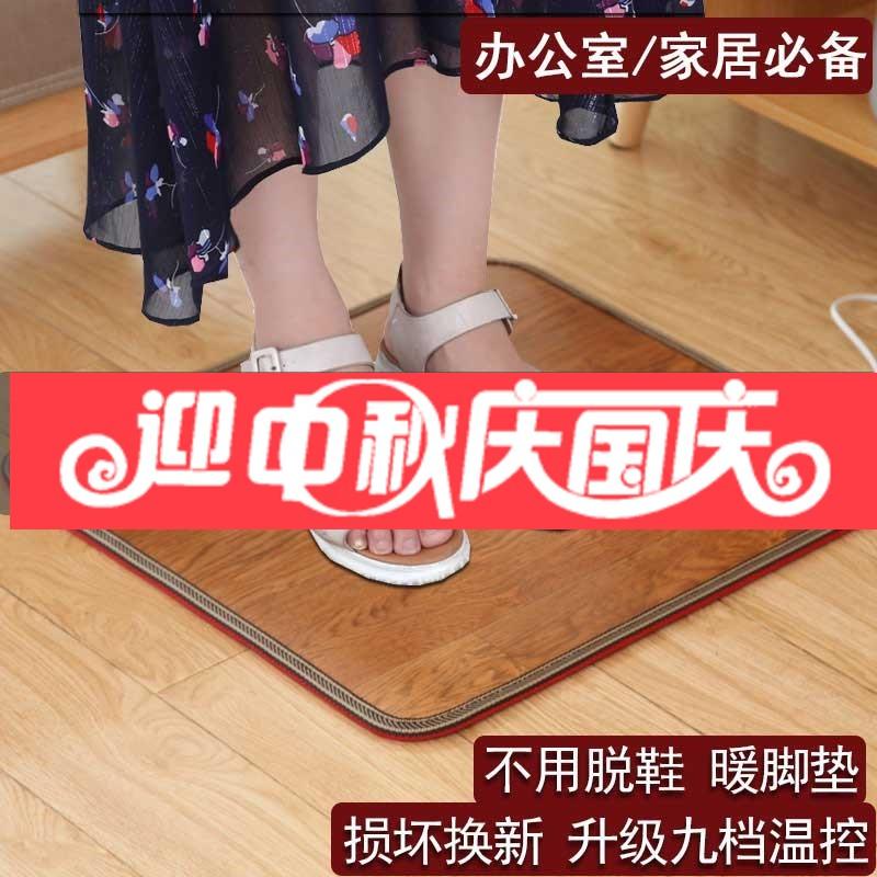 碳晶暖脚宝办公室暖脚神器暖脚垫家用暖脚板插电电暖鞋暖足地暖垫