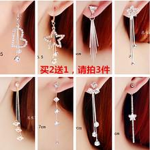 韩版时尚气质耳钉锆石水晶水钻耳环长款流苏耳坠显廋女款配饰包邮