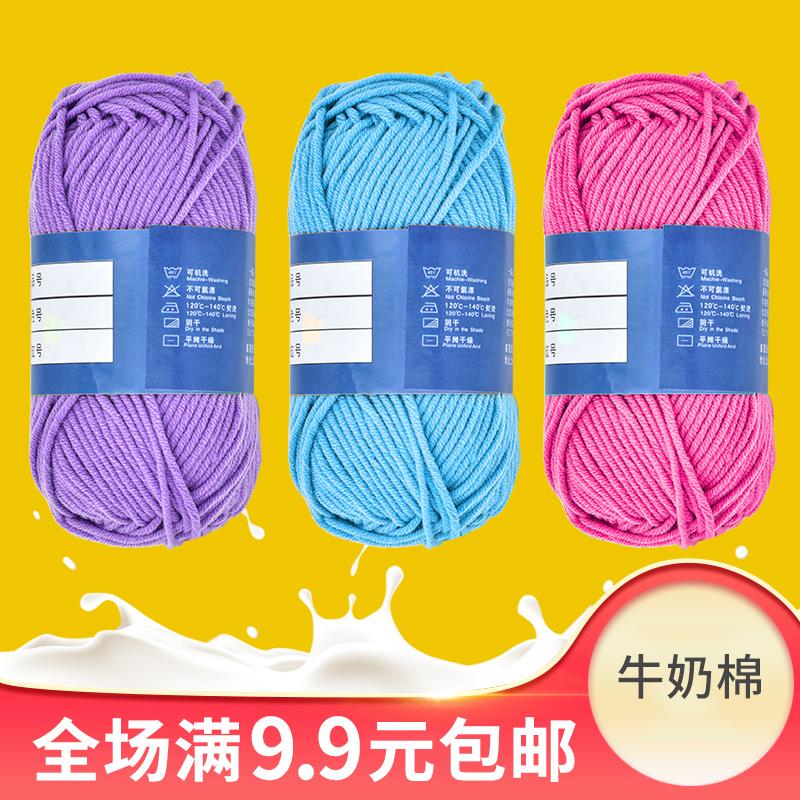 宝宝毛线团中粗牛奶棉线婴儿童手工diy编织围巾勾钩针拖鞋材料包