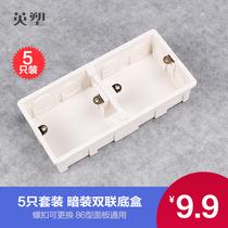 只罗丝暗装盒吊顶底6加高圈70mm型修复器圆形线盒86底合预埋60pc