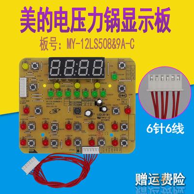 美的电压力锅控制板
