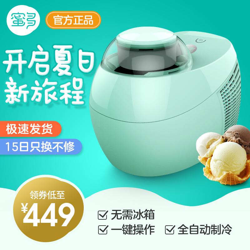 富信蜜多家用冰淇淋机 小型带制冷全自动儿童DIY雪糕机