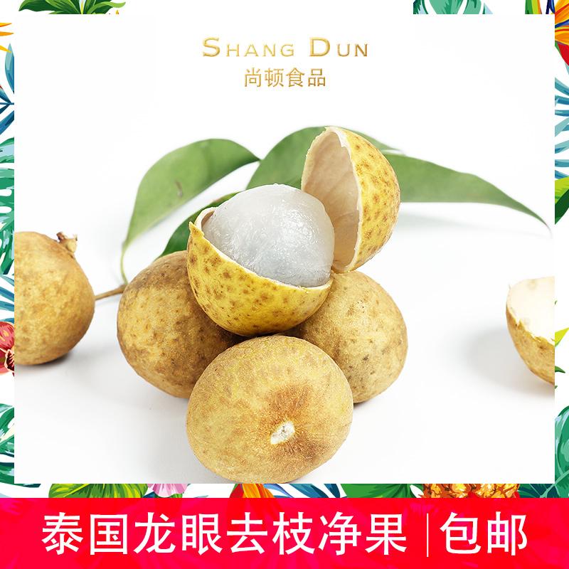 尚顿进口泰国龙眼颗粒饱满2斤装水嫩多汁坏果包赔热带水果桂圆