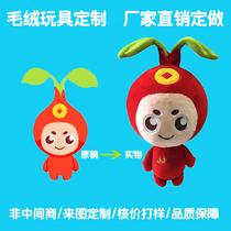 Plush Toy Custom Doll puppet Enterprise mascot design to map sample processing custom logo printing advertisement