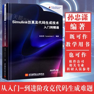 正版书籍 Simulink仿真及代码生成技术入门到精通 Simulink教程书籍 程序设计类教材 Simulink/MATLAB仿真模型建立运行工作原理
